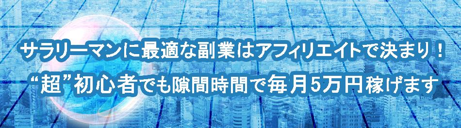 不労所得で5万円をゲットできたらこんなに生活が変化する | サラリーマン副業教室